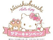 【ハローキティ宿泊プラン】嬉しい3大特典付き☆塩原美人女子旅プラン♪