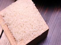 湯西川名物【鹿刺し】&◆実りの秋を味わう◆栃木産コシヒカリの新米のお土産特典付♪
