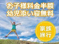【HP限定特典あり】★夏休み家族旅行・子供料金半額★お子様大歓迎!ファミリープラン♪
