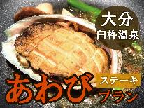 【HP限定特典あり】≪あわびステーキ≫豊後水道の鮮魚&あわびステーキ!!美食満喫プラン♪
