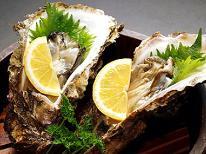 期間限定・岩牡蠣フルコースで大満足♪季節限定の味わいを、お得に勇晴にて満喫\(^▽^)/