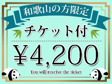 【和歌山の方限定☆4200円分チケット付】和風創作料理1泊2食付プラン♪