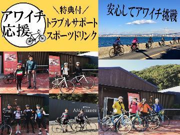 ≪予約特典付き♪≫卒業記念に仲間や家族で淡路島一周サイクリング!安心してアワイチチャレンジ♪