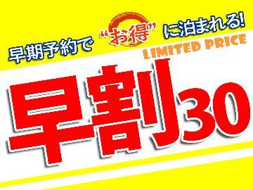 【早割30】30日前からのご予約がお得!人気No.1.スタンダードプランがお得に♪会津の郷土料理と源泉掛け流し温泉を満喫☆