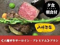 旬菜フレンチ≪夕食/朝食付き・八幡平牛サーロイン≫プラン