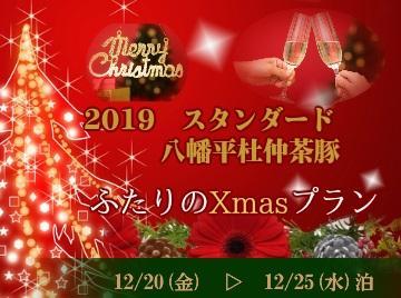 12/20(金)~25(水)泊限定  スタンダード 八幡平杜仲茶豚【2019ふたりのクリスマスプラン】