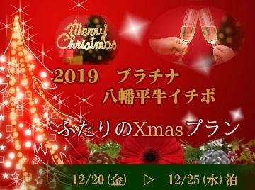 12/20(金)~25(水)泊限定  プラチナ 八幡平牛イチボ【2019ふたりのクリスマスプラン】