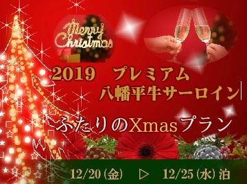 12/20(金)~25(水)泊限定  プレミアム 八幡平牛サーロイン【2019ふたりのクリスマスプラン】