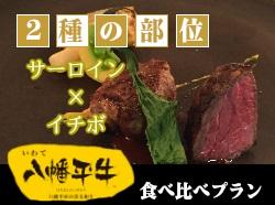 ≪希少!八幡平牛2種の部位 食べ比べ≫プラン