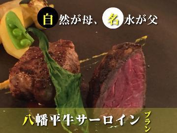 旬菜フレンチ≪八幡平牛サーロイン≫プラン