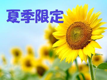 【7/23~8/31★夏季限定】日間賀島を自由に満喫!素泊まりプラン