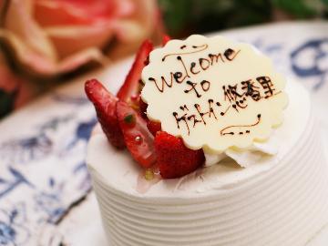 【ホールケーキ付き】食後はやっぱりケーキ屋さんの特注ケーキでしょ♪ 誕生日や記念日のサプライズもOK!