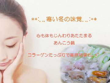 【寒い日には栄養たっぷり!】冬の味覚☆あんこう鍋コース