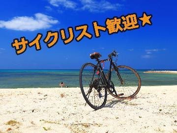 【サイクリスト歓迎】わかやまサイクリングの拠点に♪♪客室への自転車...