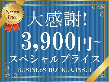 【大感謝☆スペシャルプライス】シングル1名3900円~サンキュー素泊まり...