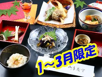 【1~3月期間限定】御岳山で懐かしの味覚♪四季折々会席料理とまろやか風呂を堪能![1泊2食付]