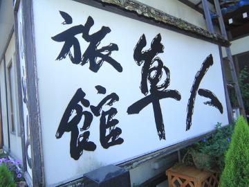 ◇【ビジネス】温泉で疲れを癒す♪1泊2食付きプラン