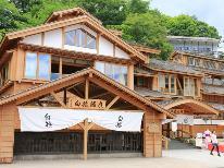 【連泊割引】<当館最安値>草津温泉観光をしっかり&ゆっくり堪能できる・・・素泊りプラン