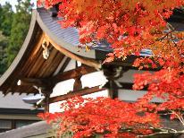【秋の優雅旅】~+。秋の味覚を召し上がれ♪。+~きのこと新そばを使った秋会席プラン【一泊二食付】