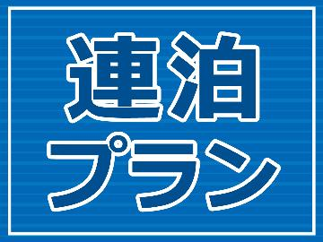 【連泊割り】長期滞在の人にお得♪※5泊以上宿泊で1泊当たり通常の300円OFF!