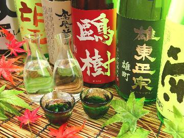 【冬期平日限定】日本酒好き必見!リーズナブル呑兵衛プラン☆ほろ酔い利き酒セット付