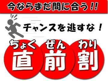 【直前割】お部屋はおまかせ!朝食付プランが5000円で予約OK♪