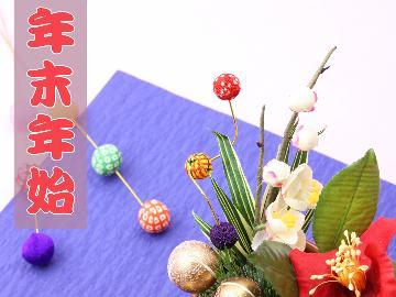 《年末年始》 お正月特別料理 富士山の日の出で迎える新しい一年 【12/31~1/4】