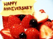 (*'ω' *)わんちゃんとの記念日に【食事・ケーキ】3大特典付♪わんことアニバーサリープラン♪