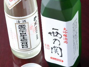 【飲み比べ】国東の地酒♪女将オススメ西の関飲み比べ