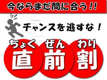 【直前割】1080円OFF!!朝は体に優しい和朝食をお安くご提供♪≪1泊朝食≫
