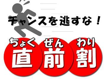 【直前割☆朝食付】お日にち限定!★1000円~2000円OFF!★あたたかな和朝食をどうぞ。