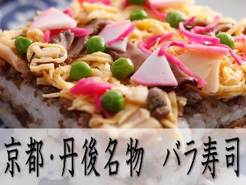 【京都・丹後名物「バラ寿司」付】京丹後の旨いを詰め込んだ!リーズナブル旬会席