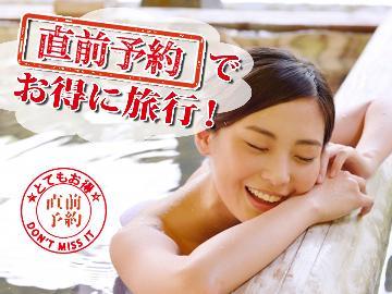 【直前割】1/18(土)・25(土)限定!リーズナブルな≪悠-haruka≫プランがさらに1,000円引き♪