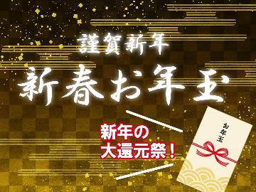 【1月・2月限定企画】新春!お年玉特典×目にも鮮やかな宝石箱会席プラン