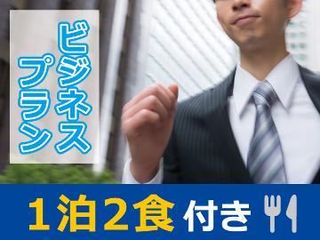 【ビジネス】割烹旅館のビジネスプラン★ボリュームたっぷりカジュアルコースプラン♪