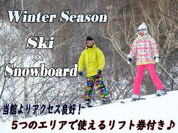 スノーワールドへGO!<リフト券付き>当館近く!高鷲エリアでスキー&スノボーを満喫♪