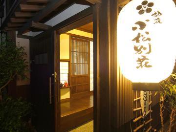 【7/13.7/14限定♪】1日1組!お食事は完全お部屋食■特別室~Luxurious room~■