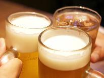 【夏休み限定】日頃のご褒美!ビールで乾杯!夕食時に生ビール1杯サービス☆1泊2食付[特典付き]
