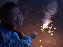 【家族旅行応援】花火セットプレゼント♪ご家族でのんびり自然を満喫・・・☆[特典付き]