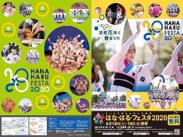 徳島『はな・はる・フェスタ 2020』へ行こう!駅から徒歩5分★宿まで徒歩10分★