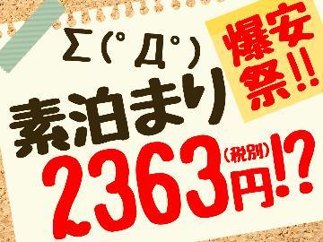 【爆安ecoプラン】エッ?!素泊まりが税別2,363円~!当日21時まで予約OK『6月限定』直前割