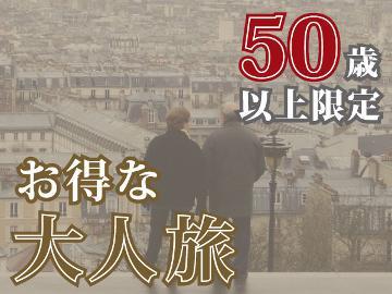 【50歳以上】曜日限定!最大6000円OFF★主人におまかせ!名物料理をどうぞ♪