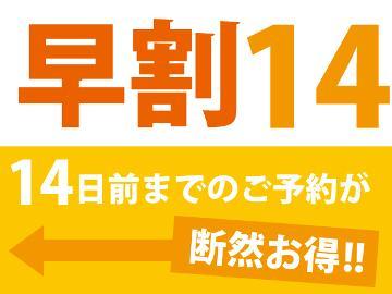 【公式HP限定価格】【グループ割&早割14】最大¥6,000-OFF!!四季の会席プラン♪