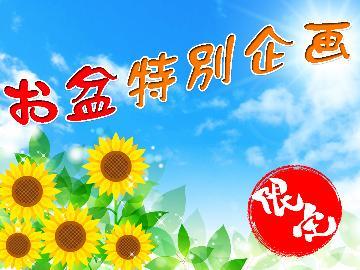 ◆HP限定価格◆【離島で夏を満喫!】お盆は篠島海の幸を満喫★岬定番海鮮コース★