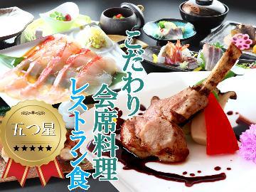 【現金特価】◆口コミ五つ星のこだわり会席料理を◆レストラン食◆愛犬といつも一緒に♪【1泊2食】