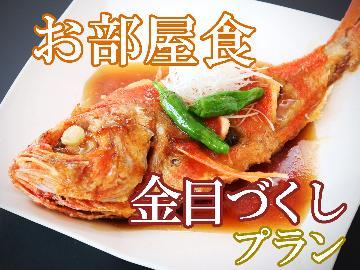 【現金特価】お部屋食だから安心◆金目鯛づくしで贅沢三昧◆愛犬といつも一緒に♪【お部屋食】