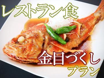【現金特価】◆金目鯛づくしで贅沢三昧◆初夏の下田を楽しむ♪愛犬といつも一緒に【レストラン食】