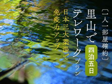 【4泊5日】時間に縛られない快適なお仕事を♪里山の秘湯《松之山温泉》でテレワークプラン