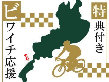 【ビワイチ応援◆素泊まり】ペットボトルドリンクの特典付き!サイクリスト・ライダー歓迎◎