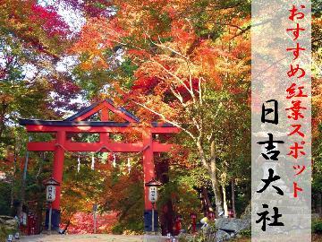 【紅葉★】錦秋の候、日吉大社まで車で約12分♪≪紅葉×四季会席≫で秋を堪能!≪無料貸切温泉≫